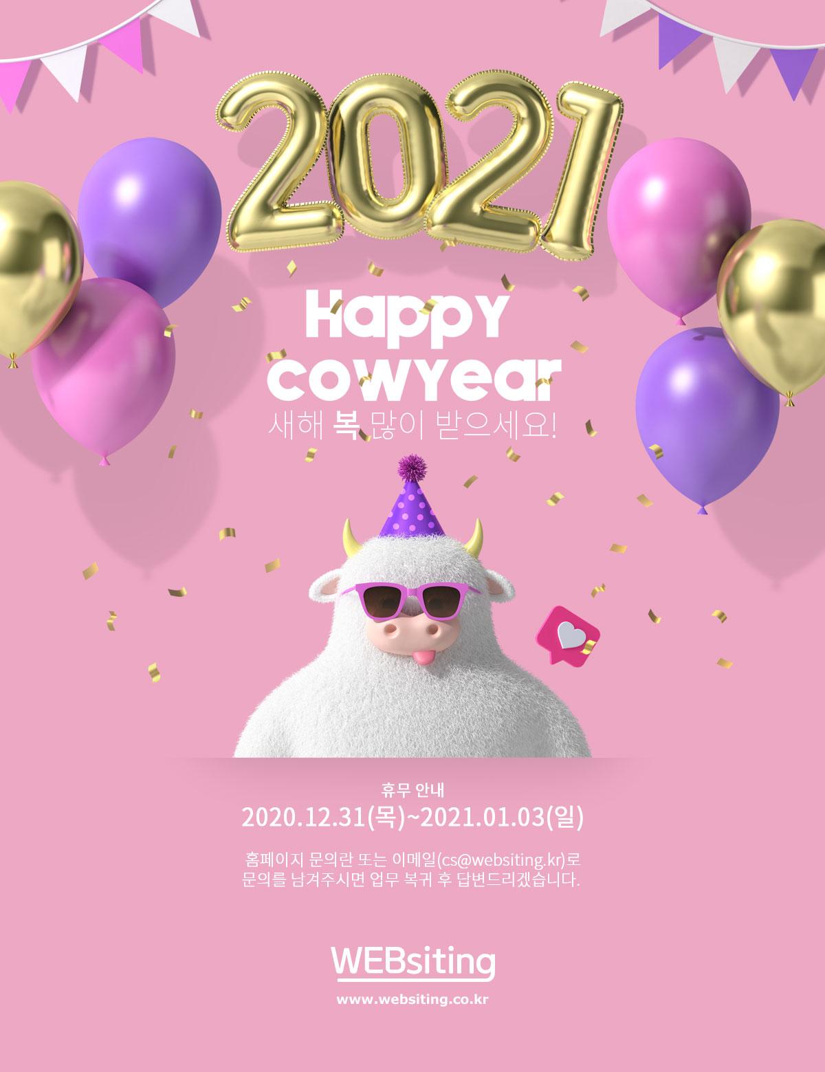 2021년 웹사이팅 신년 휴무 기간 안내