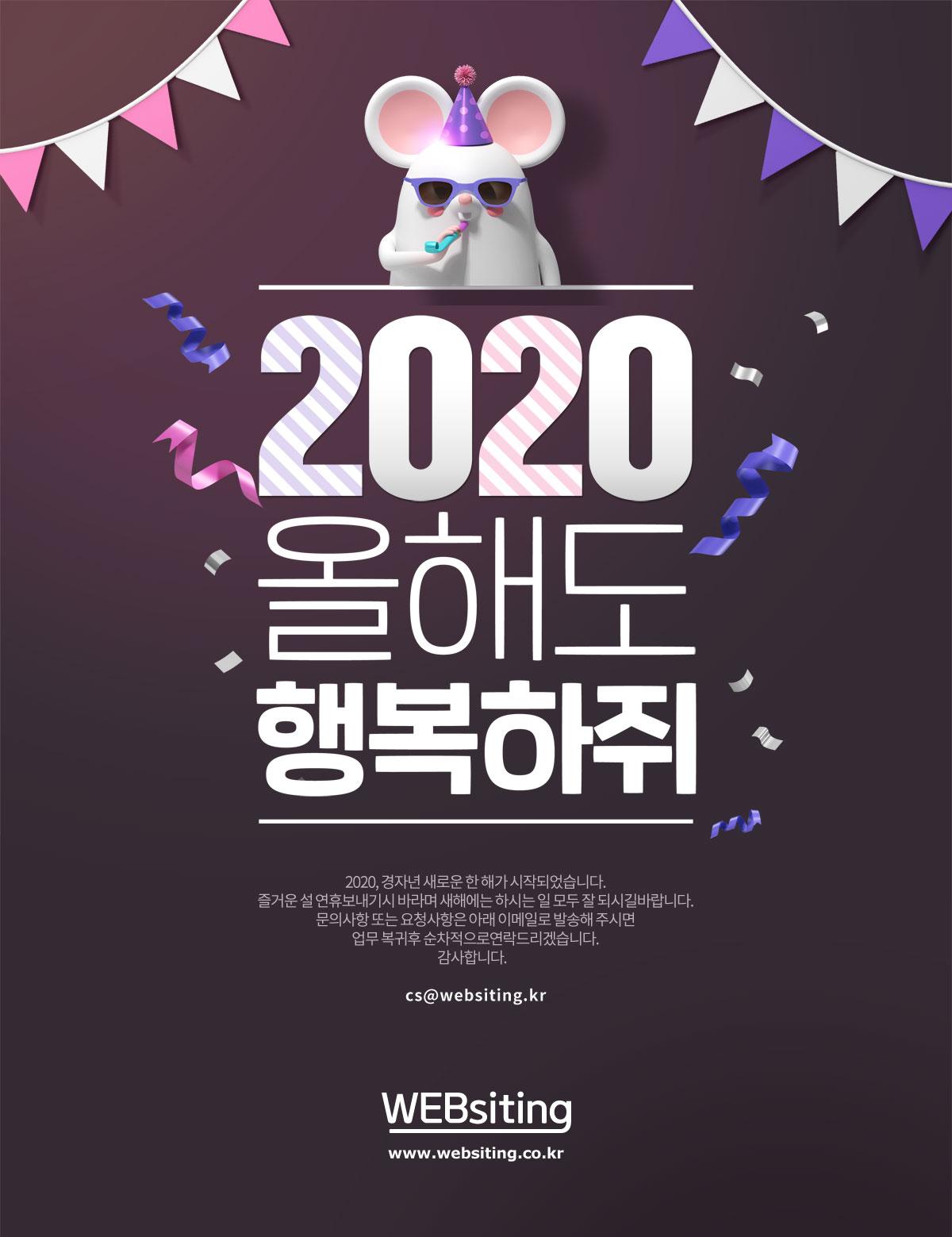 2020년 새해 복 많이 받으세요