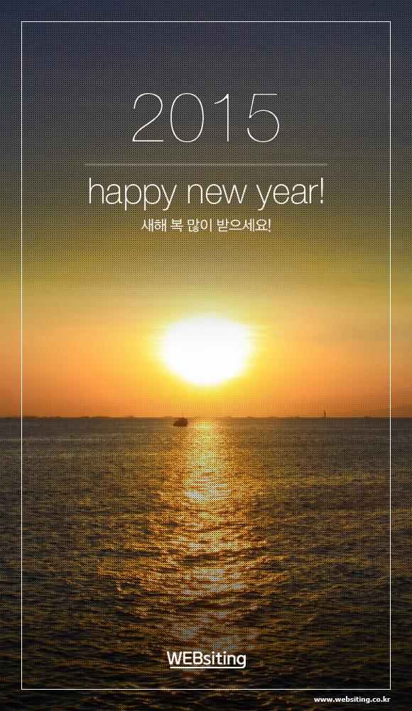 2015년 새해 복 많이 받으세요