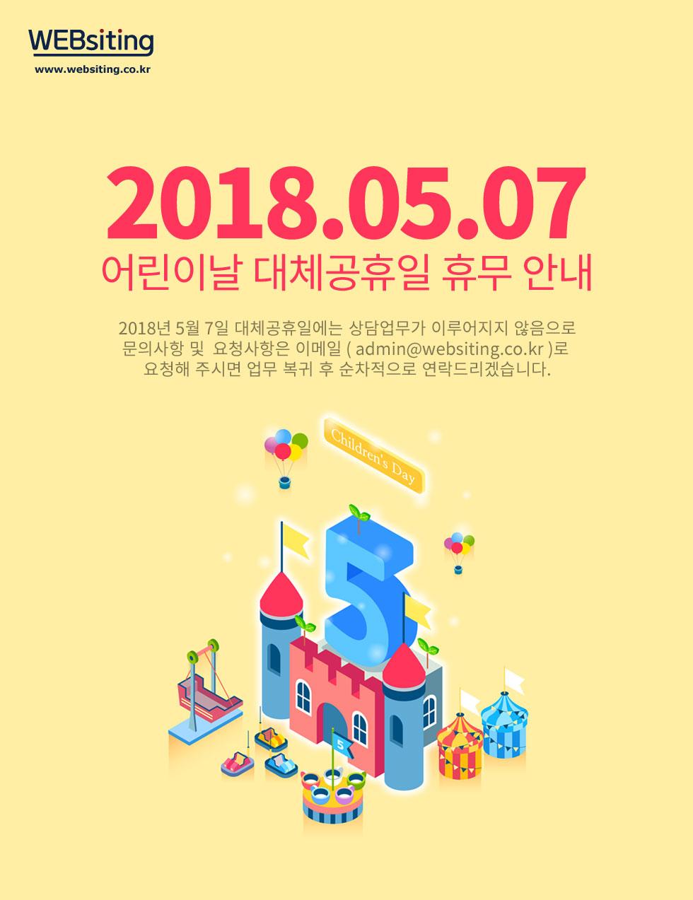 2018.05.07 어린이날 대체공휴일 휴무 안내