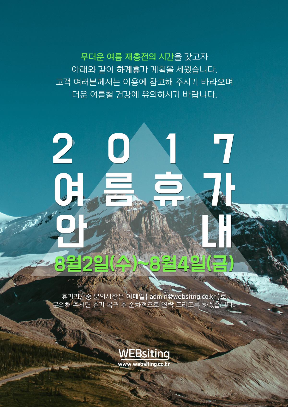 2017년 여름휴가 안내
