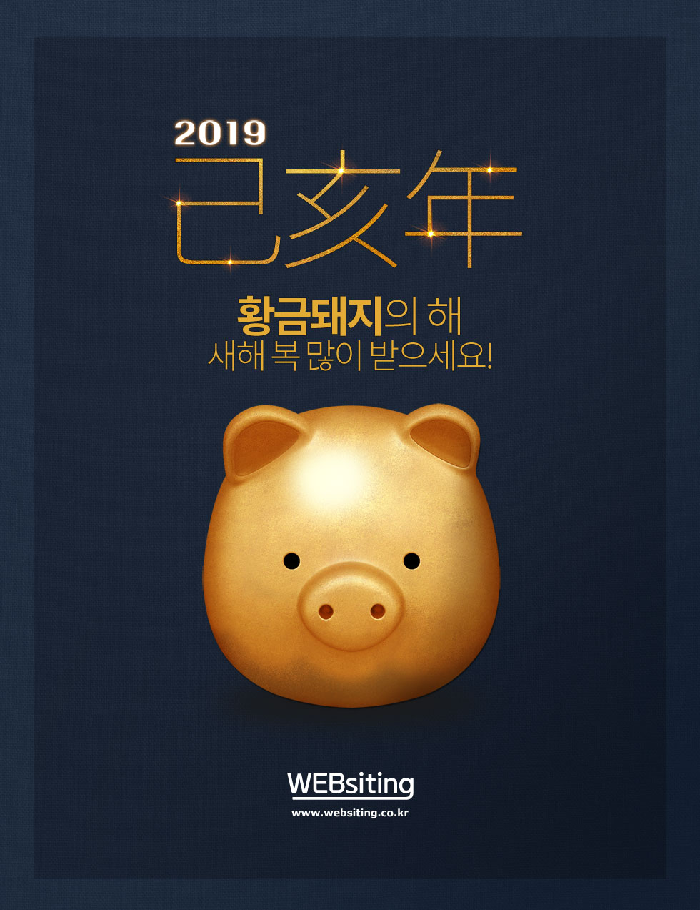 2019년 새해 복 많이 받으세요