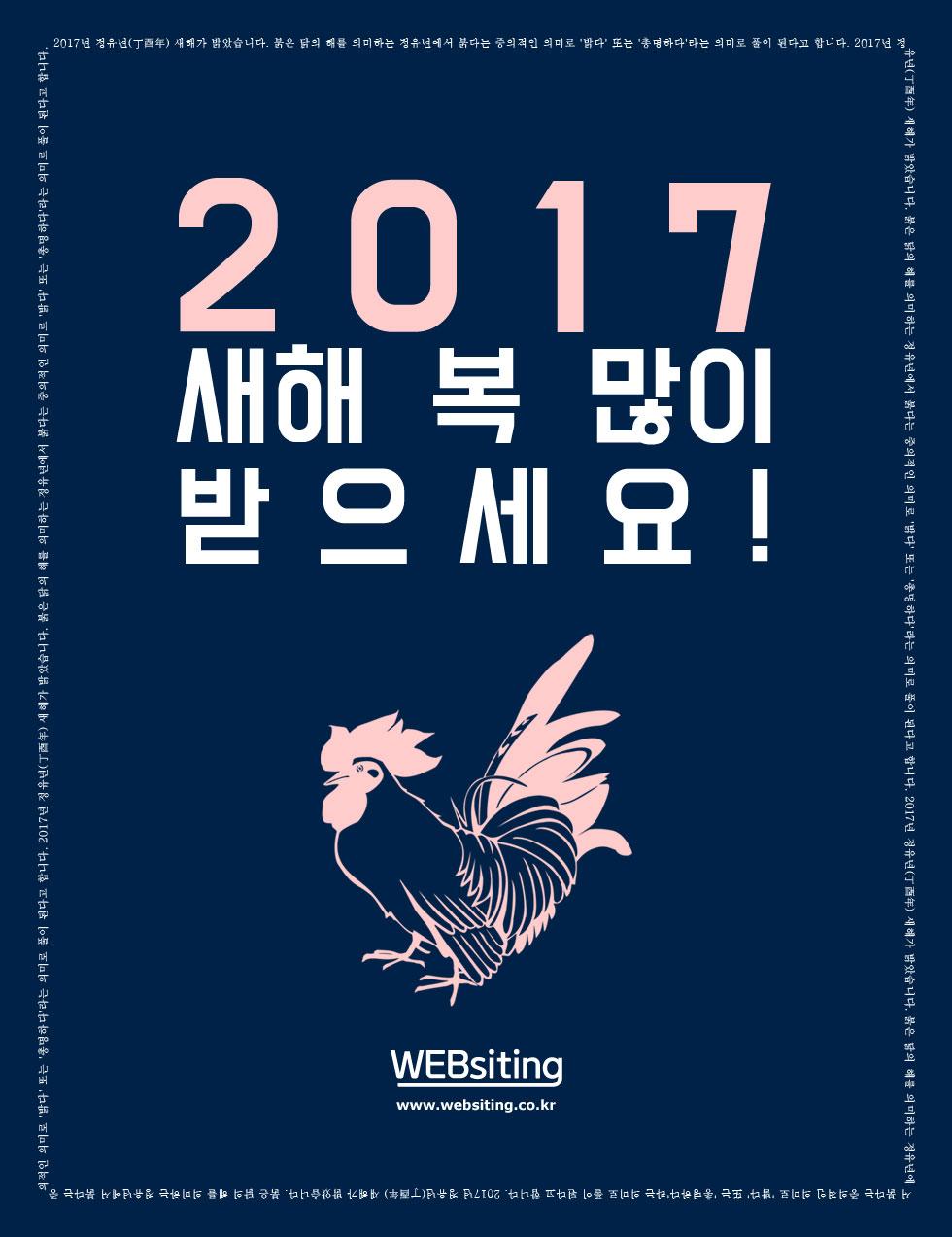 2017년 새해 복 많이 받으세요!