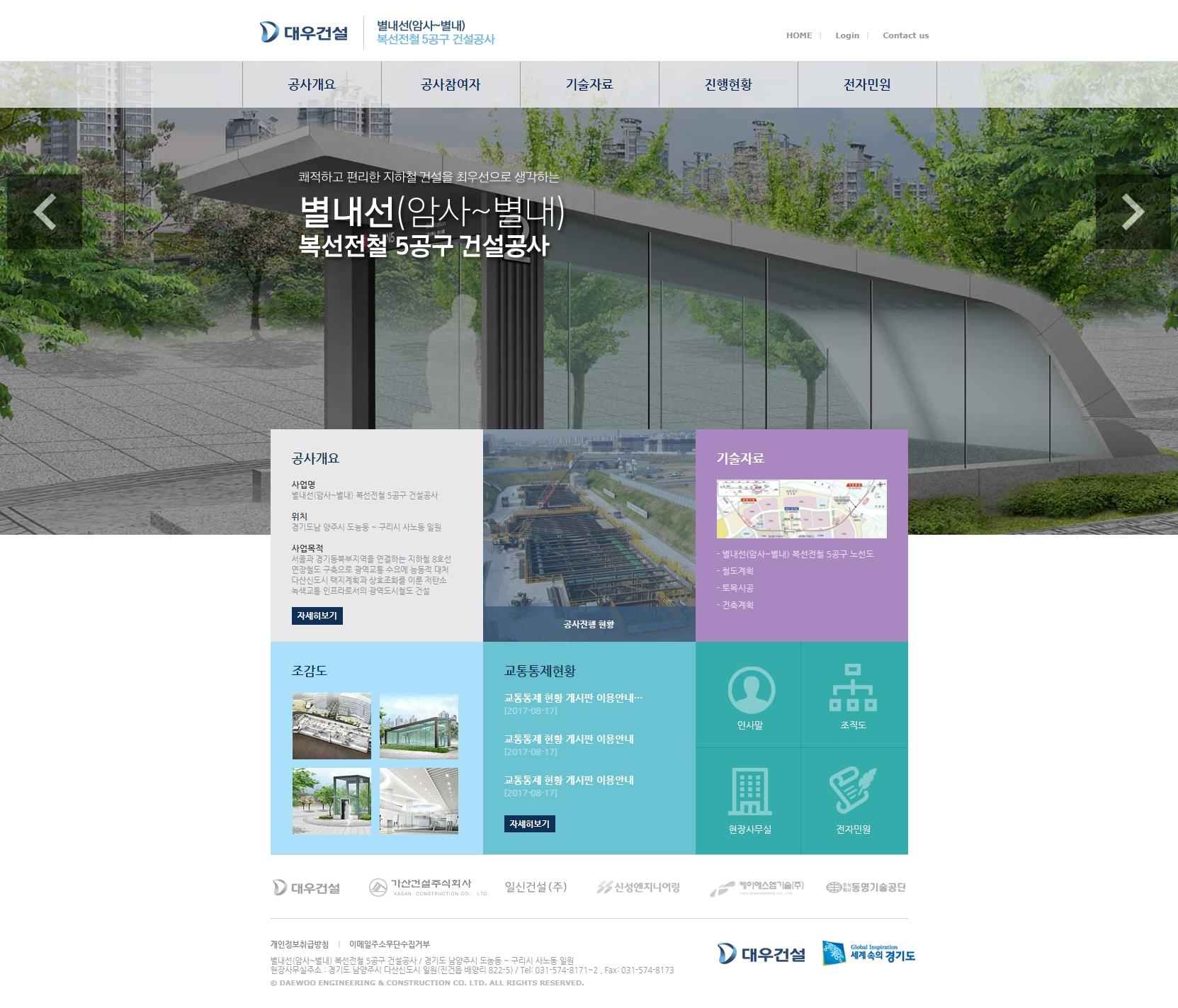 대우건설 지하철공사