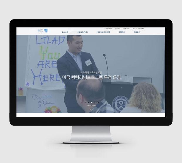 미래HRD 연구원 웹사이트 리뉴얼