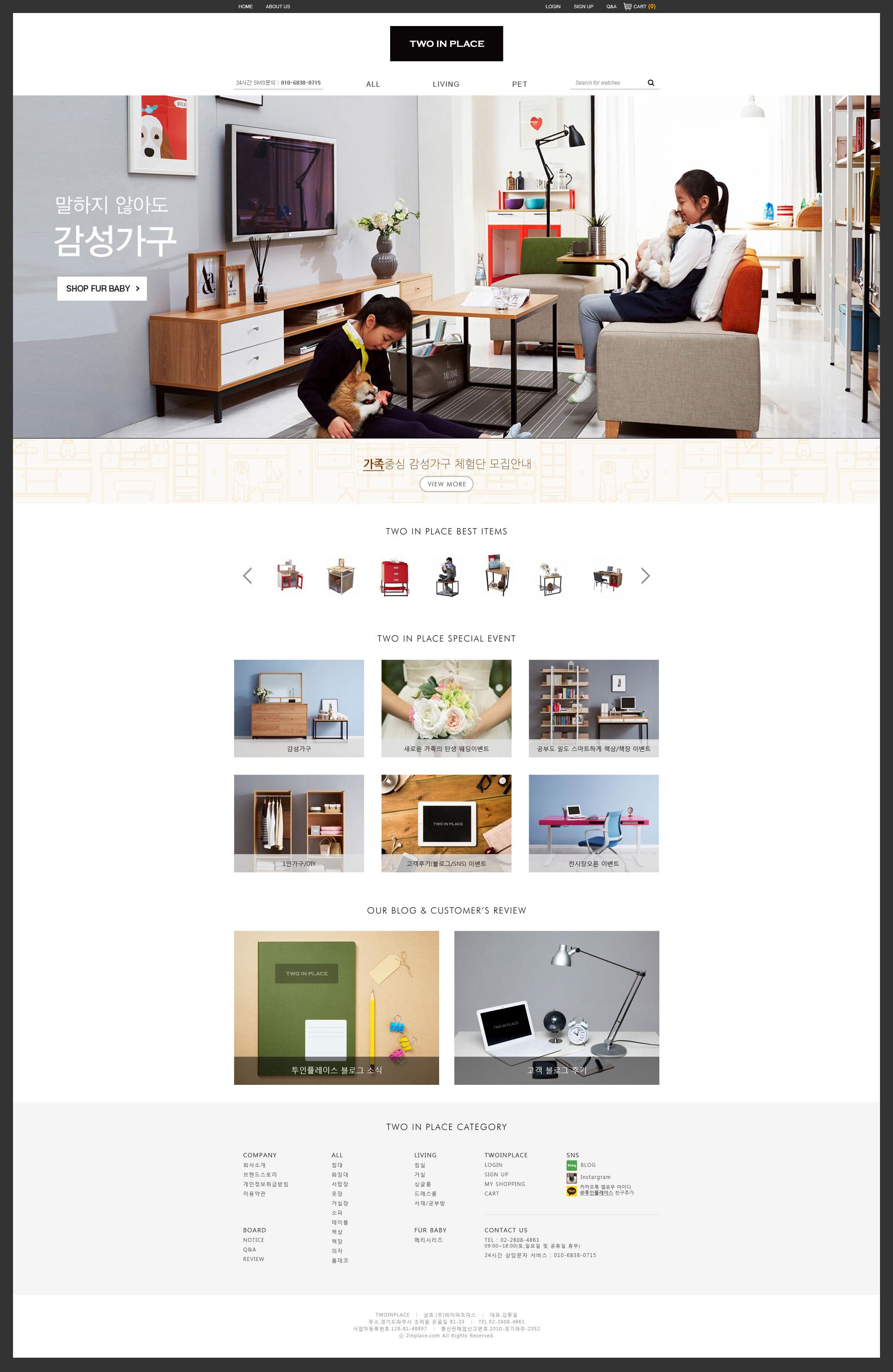 투인플레이스 쇼핑몰, 모바일웹 제작