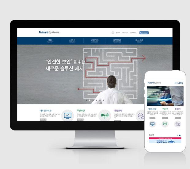 (주)퓨쳐시스템 반응형 웹사이트 제작